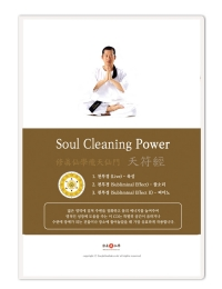 soul cleaning power (천부경)